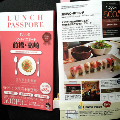 Takasaki Lunch Passport