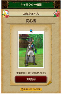 My character in Dragon Quest X
